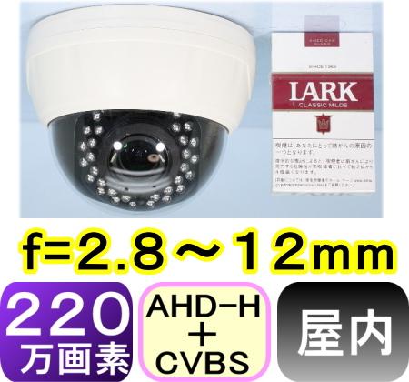 SA-50936】 防犯カメラ・監視カメラAHD-H(1080P) 220万画素SONY製CMOS f=2.8〜12mm