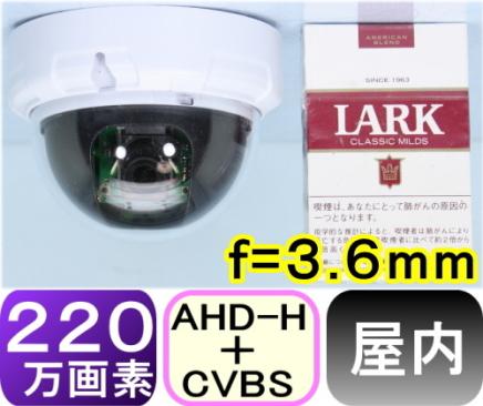 【SA-50972】 防犯カメラ・監視カメラAHD-H(1080p)220万画素SONY製CMOS f=3.6mm