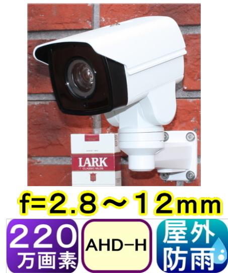 【SA-51030】220万画素 屋外防雨仕様AHD-H(1080p)スピードドームPTZカラー防犯カメラ(ジョイスティックリモコンセット) 遠近用赤外線各4LED付+レンズワイパー付