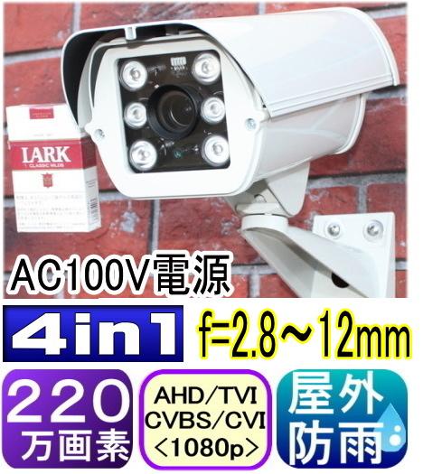 【SA-50961】防犯カメラ・監視カメラ 220万画素AHD-H&アナログCVBS信号 赤外線LED内蔵 屋外用防犯カメラ f=6〜60mm(画角:水平77〜9度)