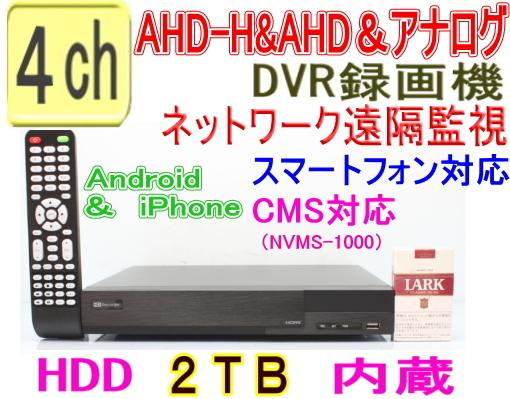 防犯カメラ録画4chデジタルレコーダー
