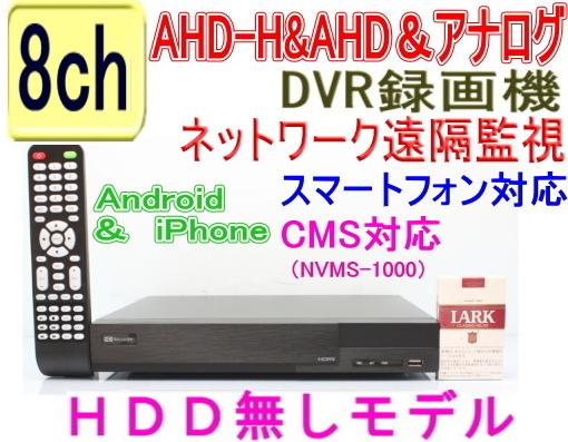 DVR録画機4チャンネル