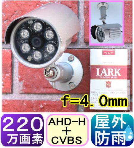 【SA-50994】AHD-H&CVBS 防犯カメラ・監視カメラ 220万画素)SONY製CMOS f=3.6mm