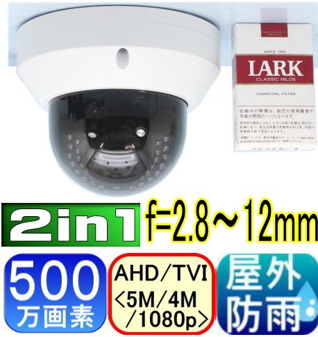 【SA-51091】 防犯カメラ・監視カメラAHD-H(1080P) 220万画素SONY製CMOS f=2.8〜12mm 赤外線LEDユニット12個(SA-51145)