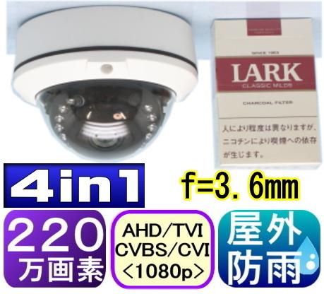 【SA-51200】 防犯カメラ・監視カメラAHD-H(1080P) 220万画素SONY製CMOS f=2.8〜12mm