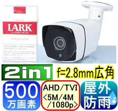 【SA-51091】 防犯カメラ・監視カメラAHD-H(1080P) 220万画素SONY製CMOS f=2.8~12mm 赤外線LEDユニット12個(SA-51145)