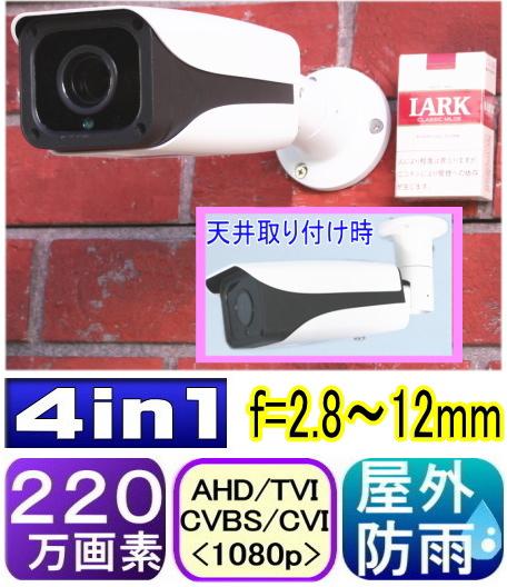 51502,屋外用防犯カメラ バリフォーカルタイプ