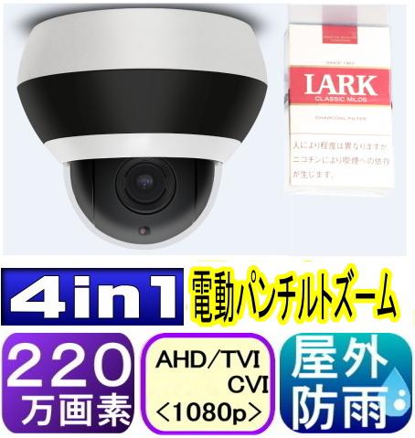【SA-51030】220万画素 屋外防雨仕様AHD-H(1080p)スピードドームPTZカラーカメラ(ジョイスティックリモコンセット) 遠近用赤外線各4LED付+レンズワイパー付