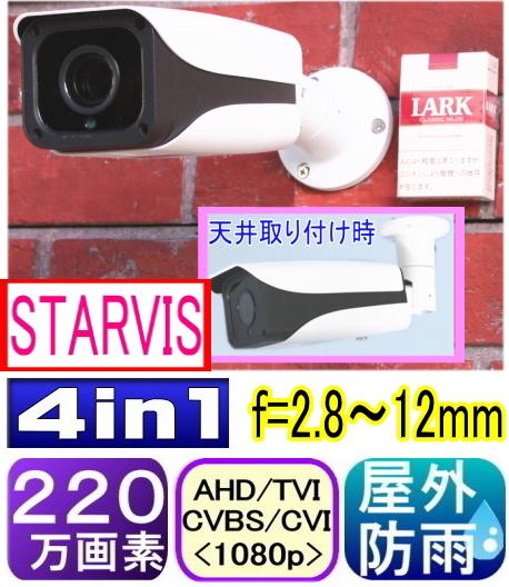 【SA-51572】220万画素 屋外防雨仕様AHD-H(1080p)ナイトビジョンー防犯カメラ