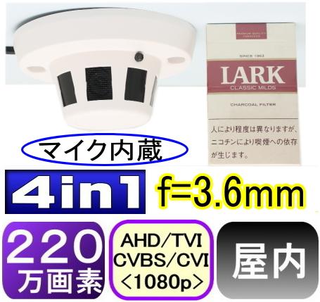 【SA-51589】220万画素煙探知型カメラ