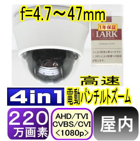 【SA-51592】220万画素 屋外防雨仕様高速パンチルト防犯カメラAHD-H(1080p)スピードドームPTZカラー防犯カメラ(ジョイスティックリモコンセット) 遠近用赤外線各4LED付+レンズワイパー付